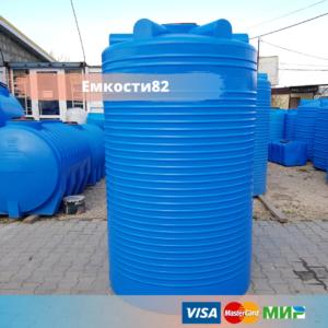 Емкость бак для воды 2 куба вертикальная Гранд Пласт