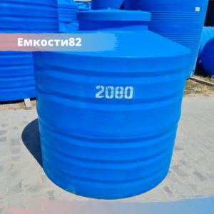 Емкость бак для воды 2 куба вертикальная ТКПласт