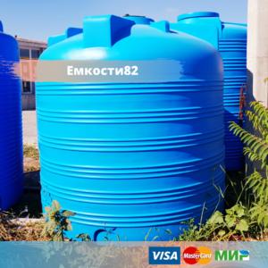 Емкость бак для воды 5 кубов вертикальная КрымХимПласт