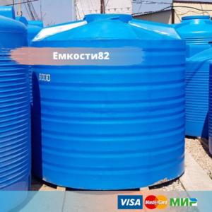 Емкость бак для воды 6 кубов вертикальная низкая ТК Пласт