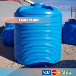 Емкость бак для воды V 8 кубов вертикальная КрымХимПласт