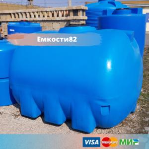 Емкость баки для воды 5 кубов горизонтальная КрымХимПласт