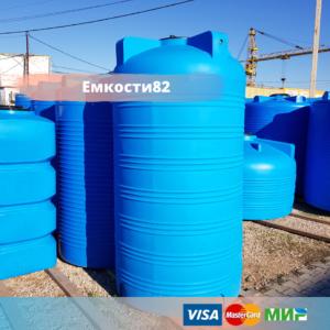 Емкость для воды 2 куба вертикальная КрымХимПласт