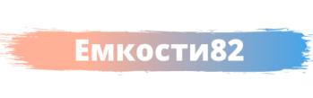 Емкости82 Севастополь Крым баки бочки для воды купить цена фото